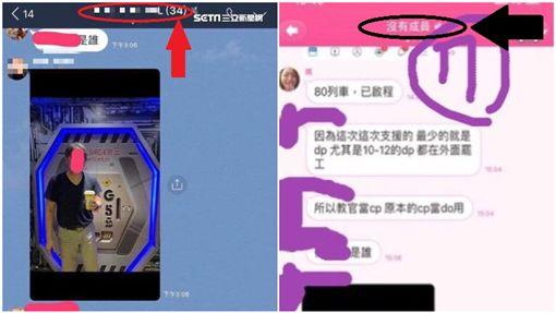 長榮郭芷嫣霸凌 群組成員全退出/桃職工會臉書