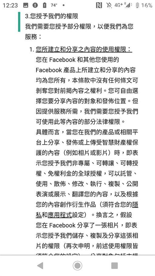 臉書,照片,聲明,呂秋遠