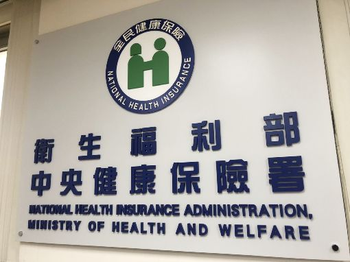 健保署攜手3大行動支付APP 繳費免出門衛生福利部中央健康保險署9日宣布11日起將和街口支付、一卡通(與Line Pay合作)及Pi拍錢包等3大行動支付業者合作,未來只要以APP掃描繳款單上的QR Code,不用出門就能輕鬆繳納健保費。中央社記者張茗喧攝 108年7月9日