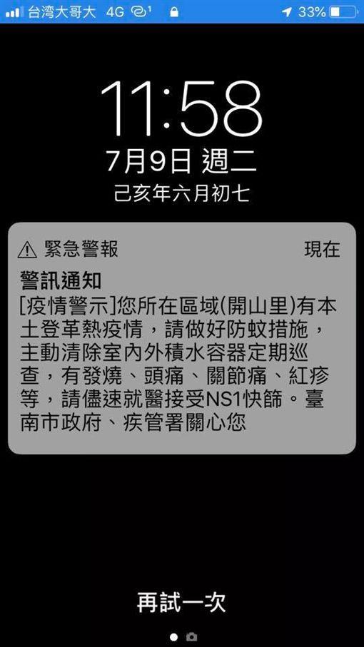台南,開山里,登革熱,簡訊(圖/翻攝自爆廢公社)