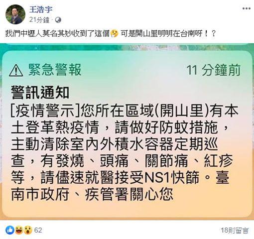 台南,開山里,登革熱,簡訊(圖/翻攝自王浩宇臉書)