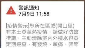 因細胞廣播系統問題,導致全國民眾今(9)日中午均收到開山里登革熱疫情簡訊。(圖/網友提供)