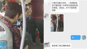 (圖/翻攝自微博)中國,濟南,哺乳,公車,偷拍