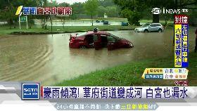 d暴雨淹白宮1600