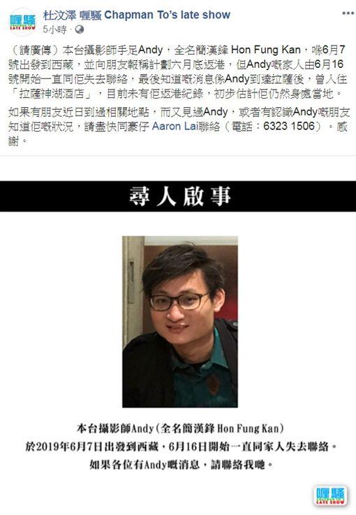 杜汶澤旗下攝影師Andy驚傳失蹤。(圖/翻攝自杜汶澤哩騷臉書粉絲專頁)