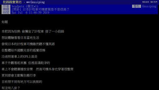 日本,計程車,計程車司機,素質,台灣,PTT 圖/翻攝自PTT