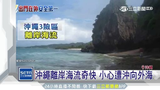 沖繩旅遊三險區 離岸流、水母、靈異傳聞