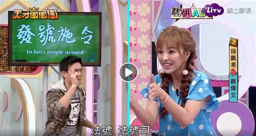 徐凱希(圖/翻攝自LiTV)