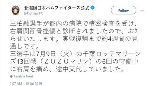 ▲火腿在推特公布王柏融傷勢。(圖/翻攝自北海道火腿鬥士推特)
