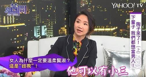 陶晶瑩直指:女人應向男人學習吹噓能力(Yahoo TV提供)