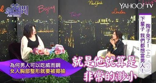 陶晶瑩喊「女人為何要溫柔賢淑?」認為這是性別歧視!(Yahoo TV提供)