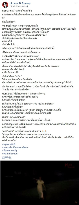 泰國,女子(圖/翻攝自Hirunrat B. Prateep臉書)