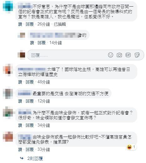 味全龍,澄清湖棒球場,程紹同,中職 圖/翻攝臉書