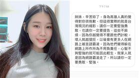 遭韓粉嗆聲18歲女學生 圖翻攝自當事人臉書