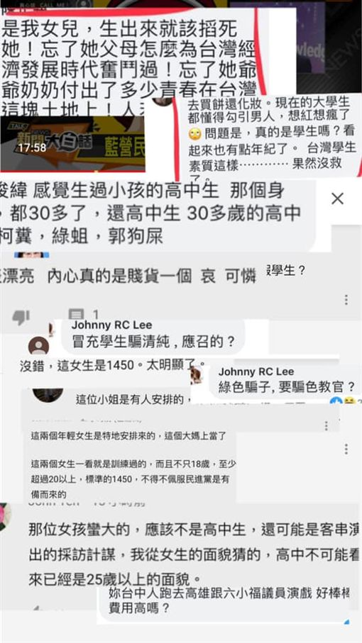 要告韓粉了!18歲女學生遭嗆「應召女」 收霸凌輕生信轉念提告圖翻攝自當事人臉書