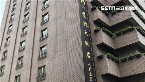 首都大飯店小巨蛋館。(圖/記者蔡佩蓉攝影)