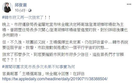 全龍,澄清湖棒球場,程紹同,中職 圖/翻攝臉書