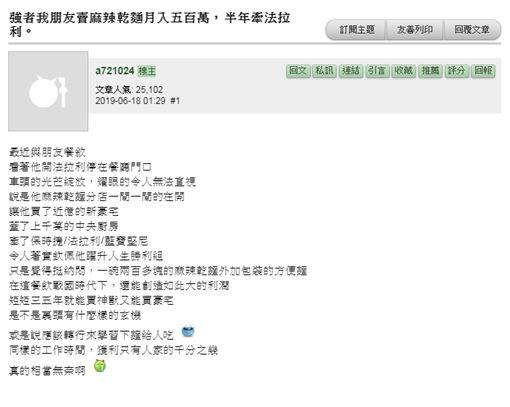 麻辣乾拌麵,老闆,月薪,500萬,法拉利,mobile01 圖/翻攝自mobile01