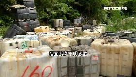 文 廢液桶堆山1800