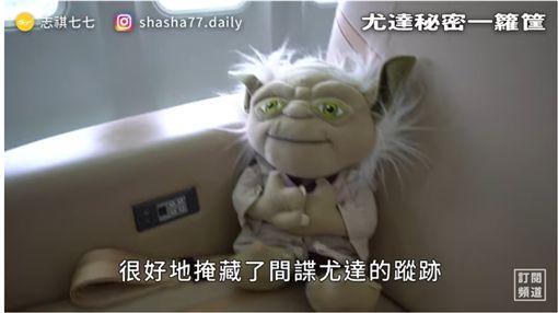 蔡英文總統與網紅志祺七七合作拍攝「間諜尤達」片,為總統開箱空軍一號。(圖/翻攝自Youtube)