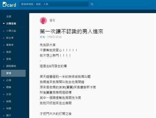 SOD,冷氣,師傅,帥哥,Line,,渣男,Dcard 圖/翻攝自Dcard