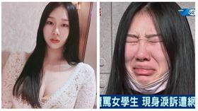 ▲遭韓粉霸凌女學生接受三立新聞採訪,泣訴內心委屈