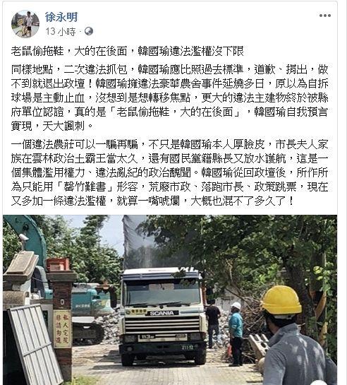 徐永明談韓國瑜農舍_徐永明臉書