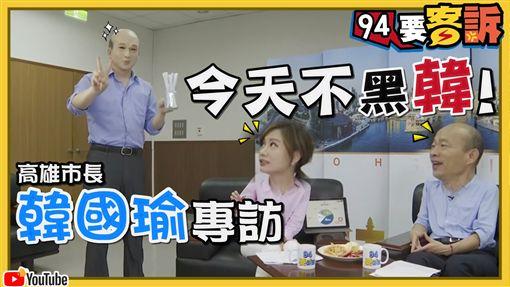 94要客訴 專訪 韓國瑜