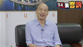 韓國瑜 專訪