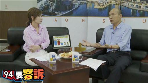 韓國瑜 專訪 94要客訴