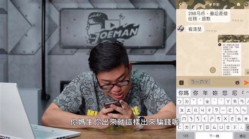 【Joeman】實測!網路上徵打字賺外快的廣告原來是詐騙?youtube