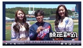 ▲三星獅啦啦隊將到台灣出席Lamigo活動。(圖/截自Lamigo TV)