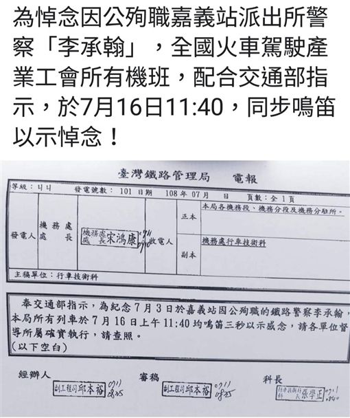 李承翰,台鐵局,鳴笛,火車,/台灣鐵路工會提供