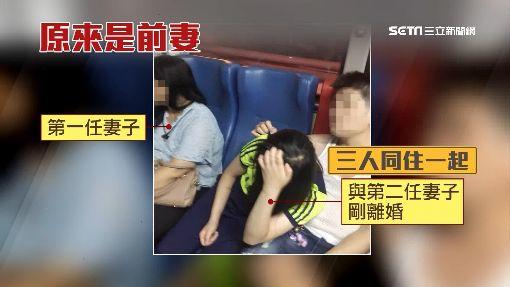 網傳公車上逼接吻 真相曝光「2女都他前妻」