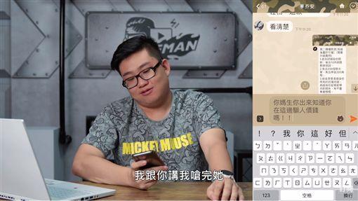 Joeman,詐騙/翻攝自yt