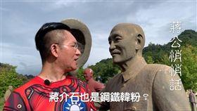 童仲彥,蔣中正(圖/翻攝台灣阿童─童仲彥臉書)