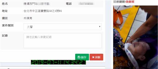台北,捷運西門站,命危,視訊,CPR,AED。翻攝畫面