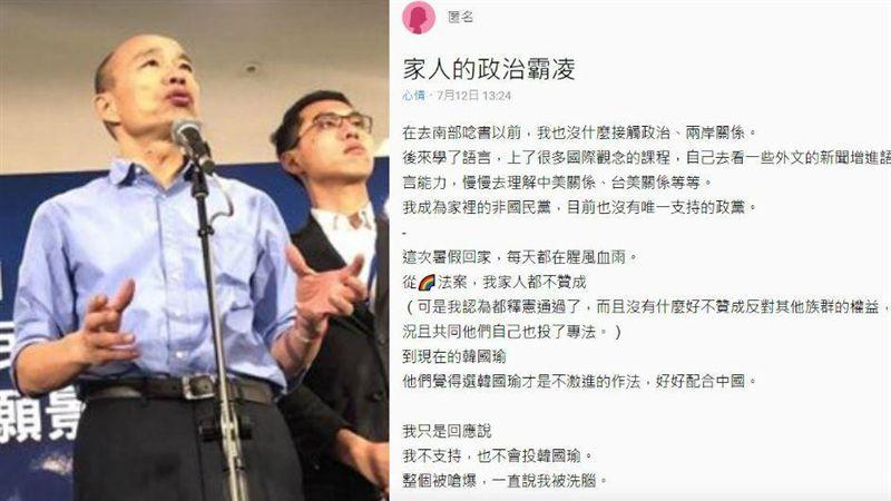 「好好配合中國!」家人勸投韓國瑜 女學生崩潰淚訴遭霸凌