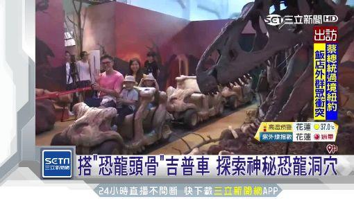 搭「恐龍頭骨」吉普車 探索神秘恐龍洞穴