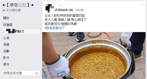珍珠咖哩飯(圖/翻攝自爆廢公社)