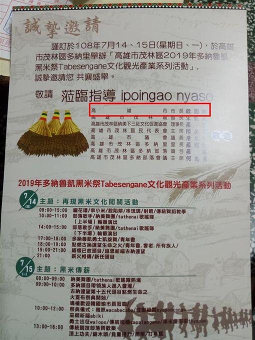 多納魯凱黑米祭,韓國瑜
