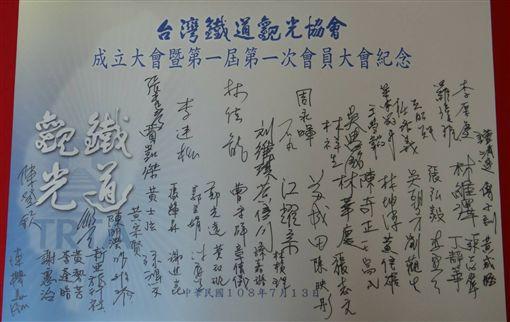 台灣鐵道觀光協會,交通部,林佳龍,觀光局,/台鐵局提供