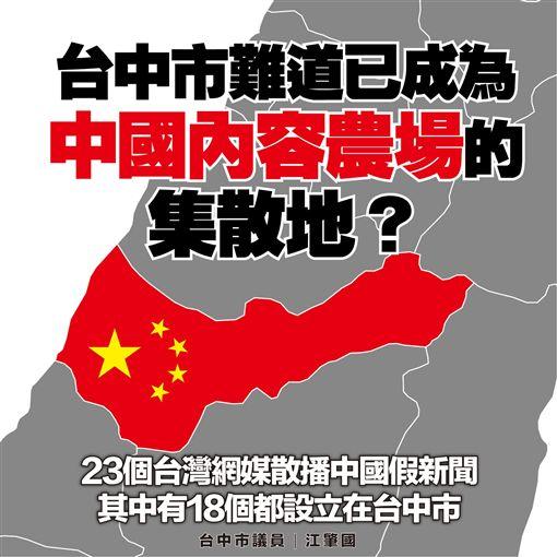中國,網媒,統戰,假新聞 圖/翻攝自江肇國臉書