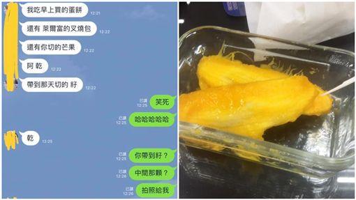 男友帶飯後水果到冰箱 打開一看竟是「芒果籽」/爆廢公社