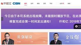 台籍分析師上海被捕 員工正常上班宣稱沒事上海仟和億公司官網首頁公告,由於公司系統故障,未能按時播放節目,修復完成會第一時間發出通知。公告日期為2019年7月9日,與外傳分析師被捕日為同一天。(取自仟和億官網)中央社記者陳家倫寧海傳真 108年7月13日