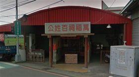 百姓公廟,陰廟,骨灰罈,台中烏日(圖/翻攝自Google Map)