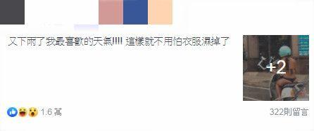 爆廢公社二館,墾丁,女騎士,比基尼,下雨(圖/翻攝自臉書)