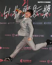 2019台北電影節頒獎典禮最佳男配角林鶴宣。(記者邱榮吉/攝影)