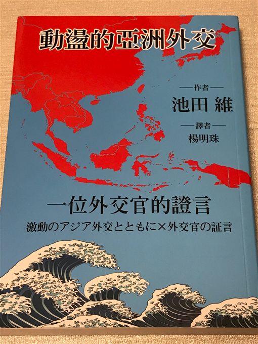 日本,池田維,蔡英文,總統大選,台灣關係法