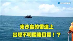 海巡署,遊艇,外交(圖/翻攝臉書專頁「海巡署長室 Coast Guard」)
